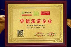 树立诚信经营模范,欧神诺陶瓷荣获「守信承诺企业」荣誉称号