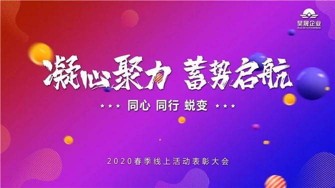 """同心·同行·蜕变丨""""凝心聚力 蓄势启航""""2020春季线上活动表彰大会"""