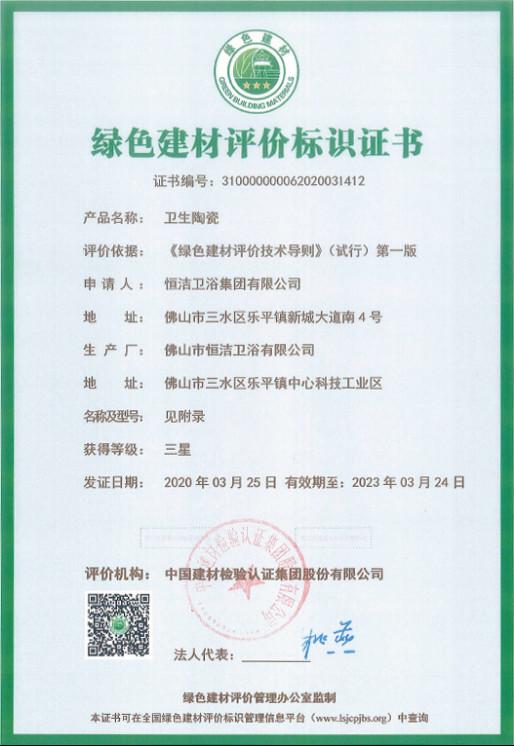 """绿色典范!恒洁多款产品荣获""""三星级绿色建材标识""""认证0331235.jpg"""