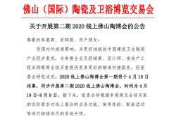 关于开展第二期2020线上佛山陶博会的公告