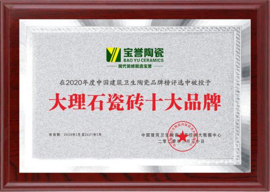 宝誉陶瓷新闻稿236.jpg