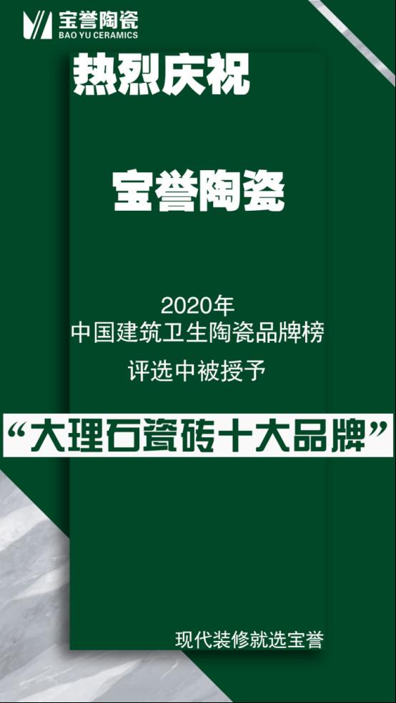 宝誉陶瓷新闻稿346.jpg