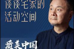 他来了!史南桥直播首秀给了「质美中国」