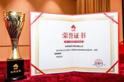 """昊博磁砖荣获""""中国陶瓷品质金奖"""",为高品质装修实力代言!"""