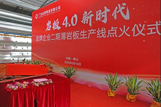 518 摩德娜承建的金牌企业二期岩板生产线隆重点火(2)(1)182.jpg