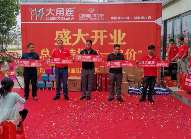 4.中国第693家湖南蓝山5月16日.jpg