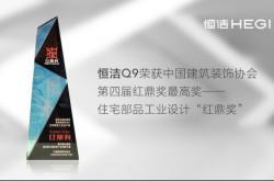 第四届红鼎奖揭晓,恒洁荣获最高奖项等四项大奖!