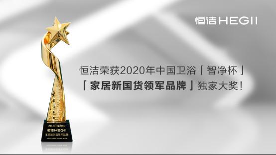 领军新国货智造,恒洁荣获2020年「智净杯」独家大奖!0620969.jpg