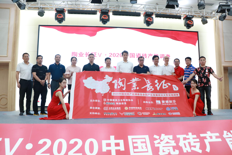 """""""陶业长征V·2020中国瓷砖产能调查""""正式启动!"""