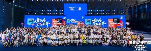 千人齐聚佛山:湛江设计力量2020年会暨颁奖晚宴圆满落幕