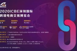 跨境电商行业年度大Party来了,权威机构主办,ICBE深圳跨交会9月开幕!