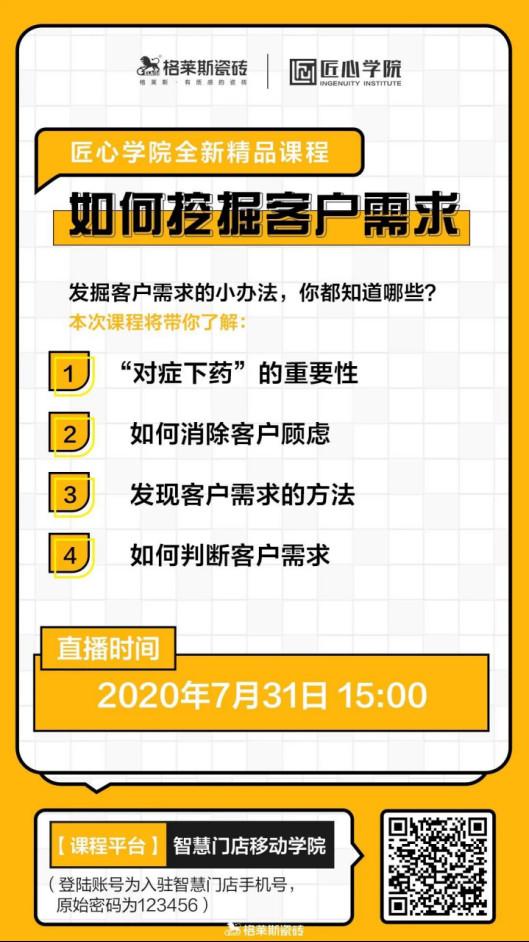 """112.46亿!格莱斯瓷砖连续8年入选""""中国品牌500强""""榜单2897.jpg"""