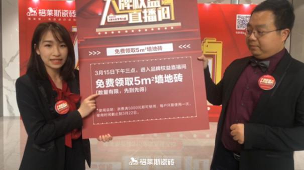 """112.46亿!格莱斯瓷砖连续8年入选""""中国品牌500强""""榜单1217.jpg"""