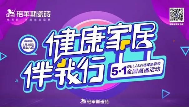 """112.46亿!格莱斯瓷砖连续8年入选""""中国品牌500强""""榜单1322.jpg"""