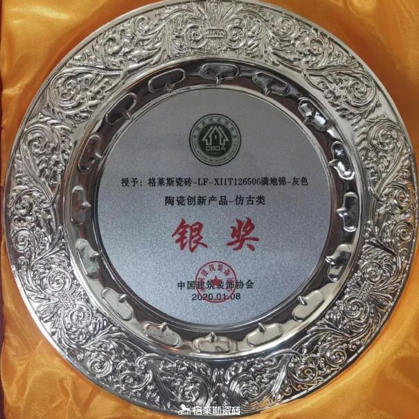 """112.46亿!格莱斯瓷砖连续8年入选""""中国品牌500强""""榜单1905.jpg"""