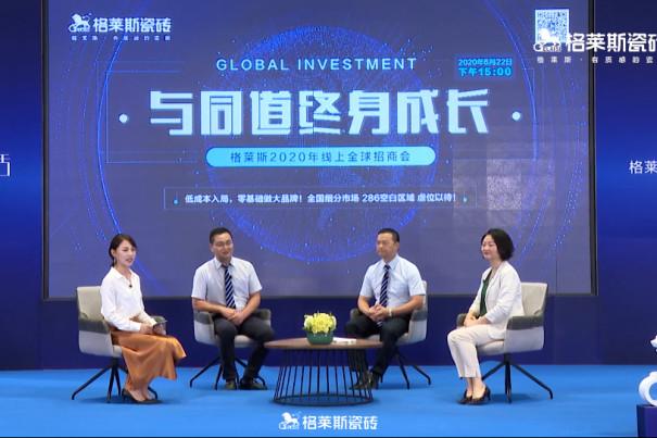 """112.46亿!格莱斯瓷砖连续8年入选""""中国品牌500强""""榜单1491.jpg"""