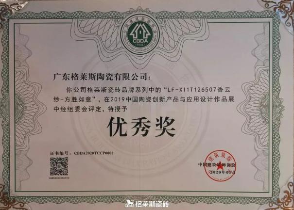 """112.46亿!格莱斯瓷砖连续8年入选""""中国品牌500强""""榜单1904.jpg"""