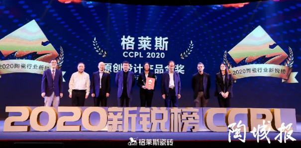 """112.46亿!格莱斯瓷砖连续8年入选""""中国品牌500强""""榜单1942.jpg"""
