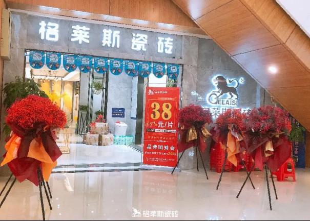 """112.46亿!格莱斯瓷砖连续8年入选""""中国品牌500强""""榜单2673.jpg"""