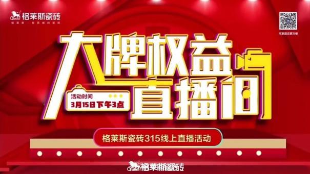 """112.46亿!格莱斯瓷砖连续8年入选""""中国品牌500强""""榜单1215.jpg"""