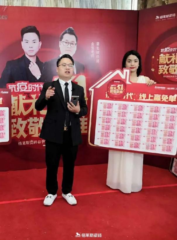 """112.46亿!格莱斯瓷砖连续8年入选""""中国品牌500强""""榜单2575.jpg"""