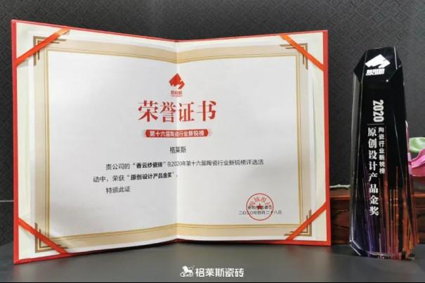 """112.46亿!格莱斯瓷砖连续8年入选""""中国品牌500强""""榜单1943.jpg"""
