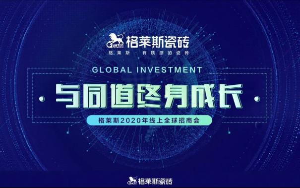 """112.46亿!格莱斯瓷砖连续8年入选""""中国品牌500强""""榜单1490.jpg"""