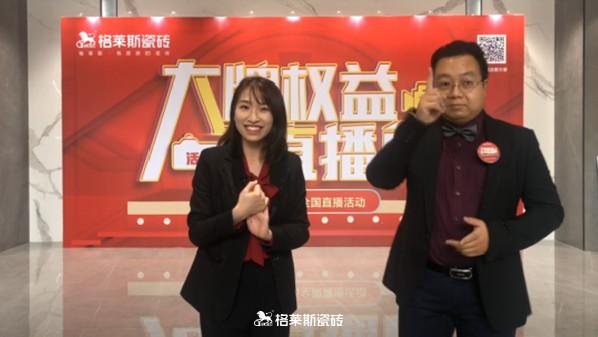"""112.46亿!格莱斯瓷砖连续8年入选""""中国品牌500强""""榜单1216.jpg"""