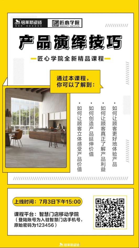 """112.46亿!格莱斯瓷砖连续8年入选""""中国品牌500强""""榜单2895.jpg"""