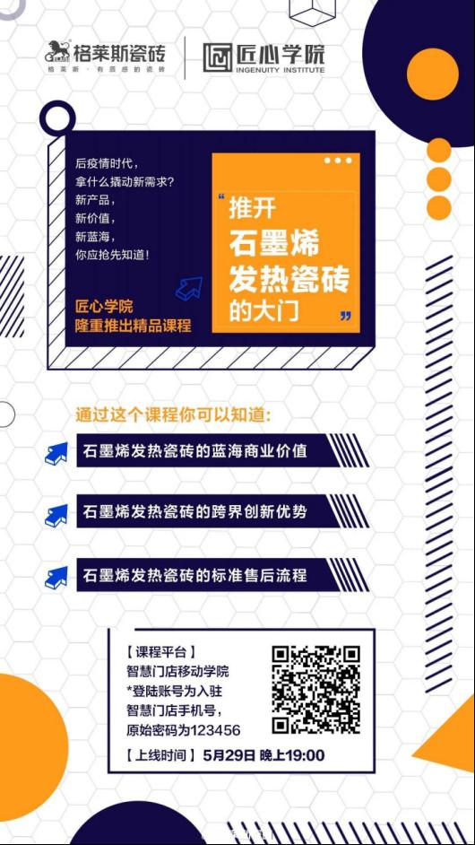 """112.46亿!格莱斯瓷砖连续8年入选""""中国品牌500强""""榜单2901.jpg"""