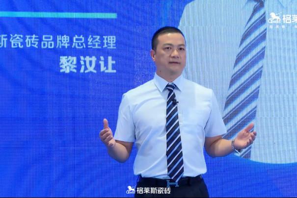 """112.46亿!格莱斯瓷砖连续8年入选""""中国品牌500强""""榜单1492.jpg"""