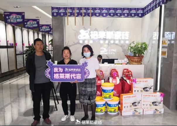 """112.46亿!格莱斯瓷砖连续8年入选""""中国品牌500强""""榜单2652.jpg"""
