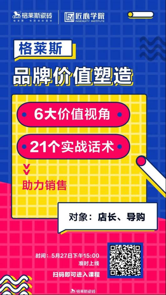 """112.46亿!格莱斯瓷砖连续8年入选""""中国品牌500强""""榜单2896.jpg"""