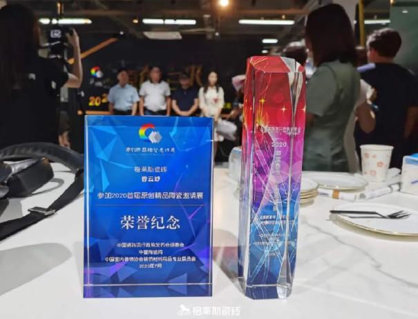 """112.46亿!格莱斯瓷砖连续8年入选""""中国品牌500强""""榜单1991.jpg"""
