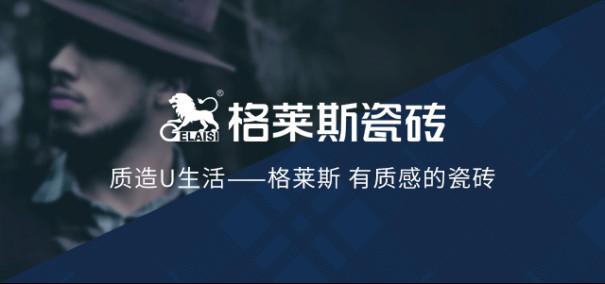"""112.46亿!格莱斯瓷砖连续8年入选""""中国品牌500强""""榜单3135.jpg"""