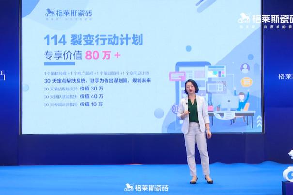 """112.46亿!格莱斯瓷砖连续8年入选""""中国品牌500强""""榜单1493.jpg"""