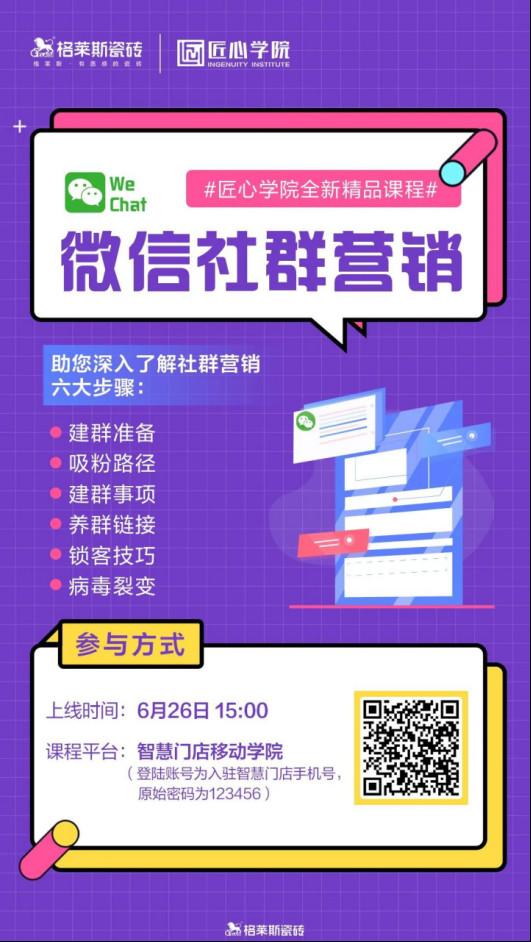 """112.46亿!格莱斯瓷砖连续8年入选""""中国品牌500强""""榜单2903.jpg"""