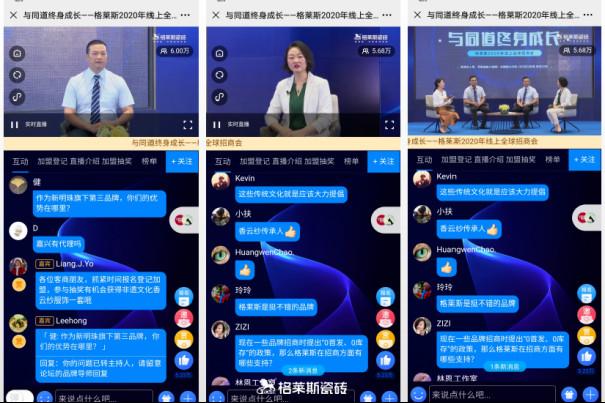 """112.46亿!格莱斯瓷砖连续8年入选""""中国品牌500强""""榜单1494.jpg"""