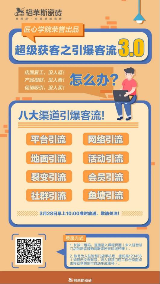 """112.46亿!格莱斯瓷砖连续8年入选""""中国品牌500强""""榜单2902.jpg"""