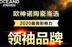 引领家居行业前行典范,欧神诺陶瓷荣获【2020最具影响力领袖品牌】称号!