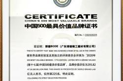 博德品牌价值293.82亿 连续11年荣登《中国500最具价值品牌》