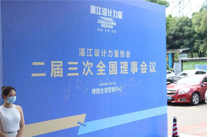 1湛江设计力量第二届第三次全国理事会现场.jpg