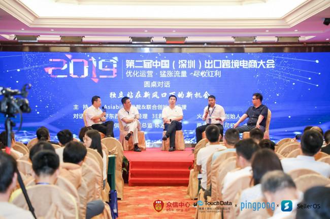 9月6日ICBE 2020第三届中国(深圳)出口跨境电商千人大会助企业赢商机970.jpg