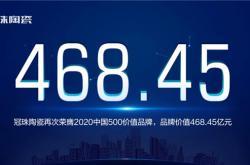 """冠珠陶瓷上榜""""中国500价值品牌榜"""",品牌价值468.45亿元"""