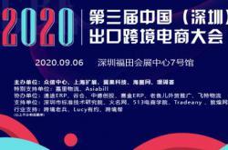 9月6日ICBE 2020第三届中国(深圳)出口跨境电商千人大会助企业赢商机