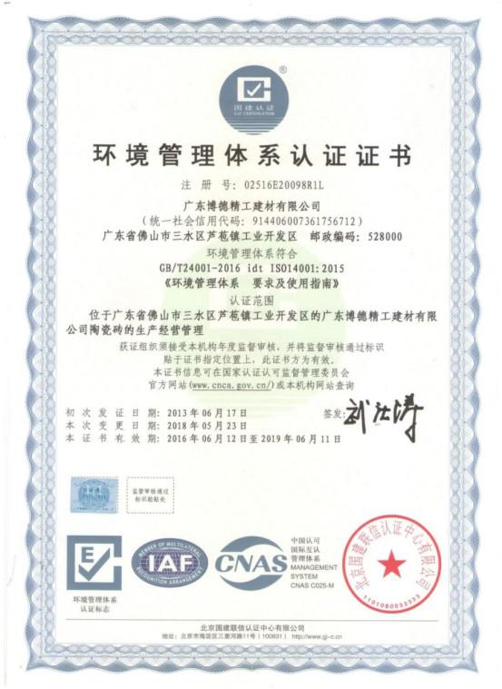 """博德荣获首批""""中国绿色产品""""认证1634.jpg"""