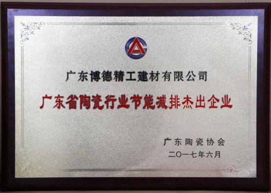 """博德荣获首批""""中国绿色产品""""认证1810.jpg"""