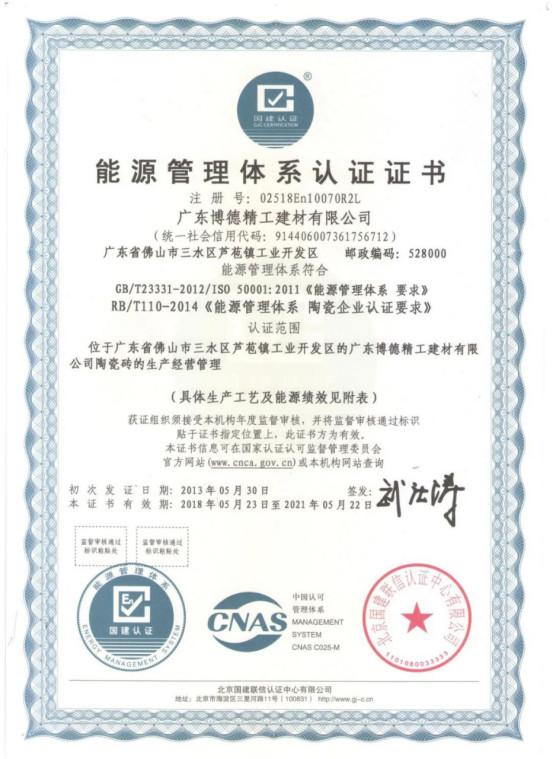 """博德荣获首批""""中国绿色产品""""认证1397.jpg"""