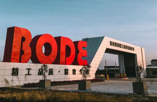 """博德被授予""""陶瓷标准化示范企业""""称号326.jpg"""