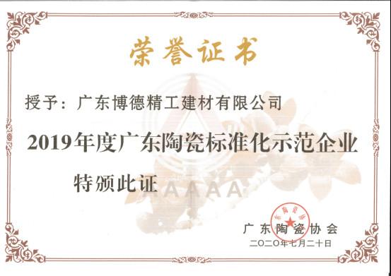 """博德被授予""""陶瓷标准化示范企业""""称号201.jpg"""